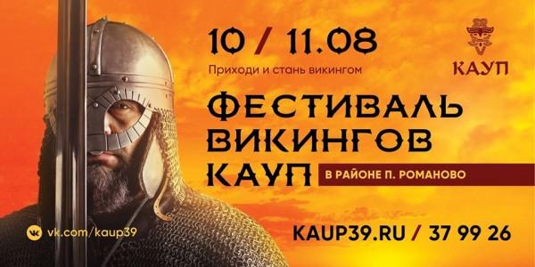 Kaup Viking Age Festival