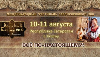 Great Bolgar